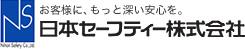 日本セーフティー株式会社 お客様に、もっと深い安心を。